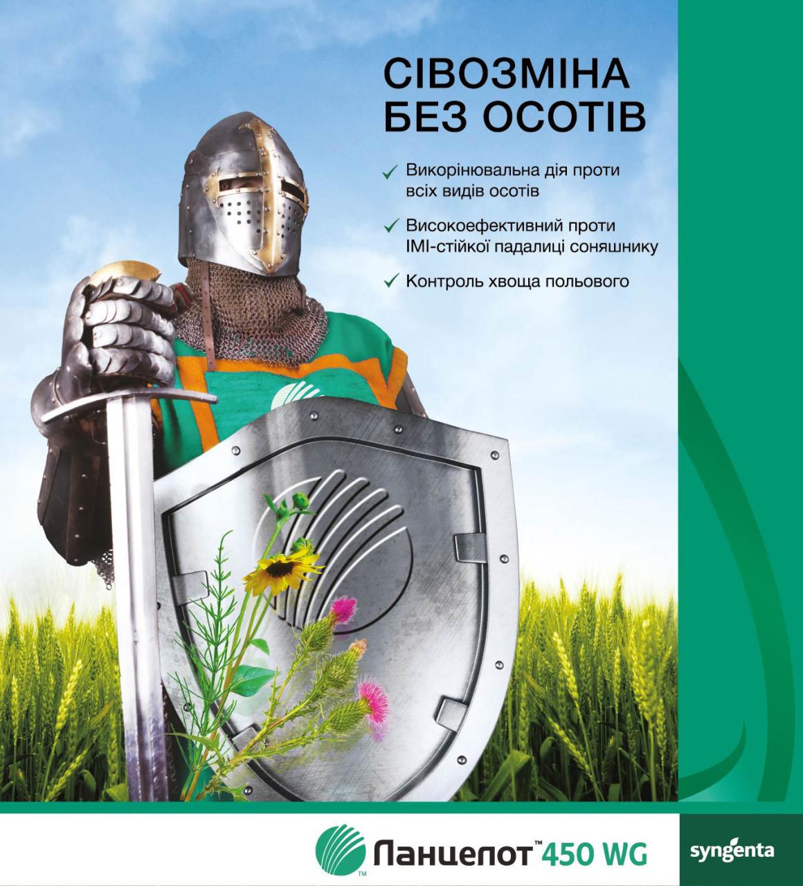 реклама гербециду