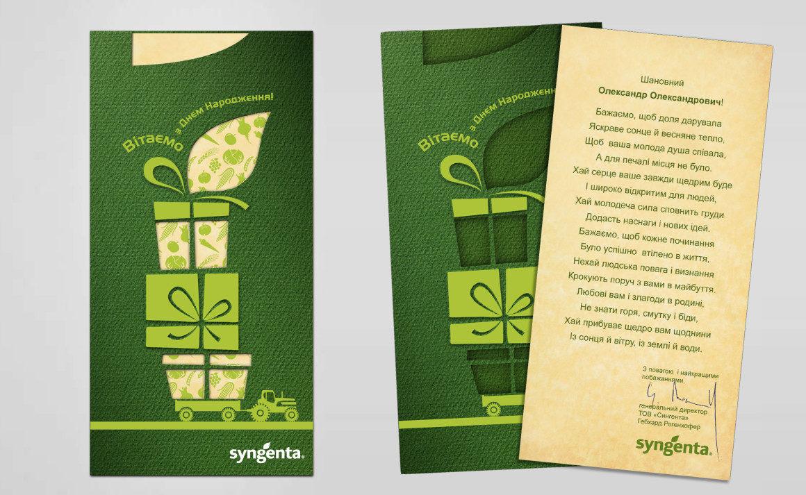 1_конверт_пантон_поздравление_2-1160x713Greeting card design