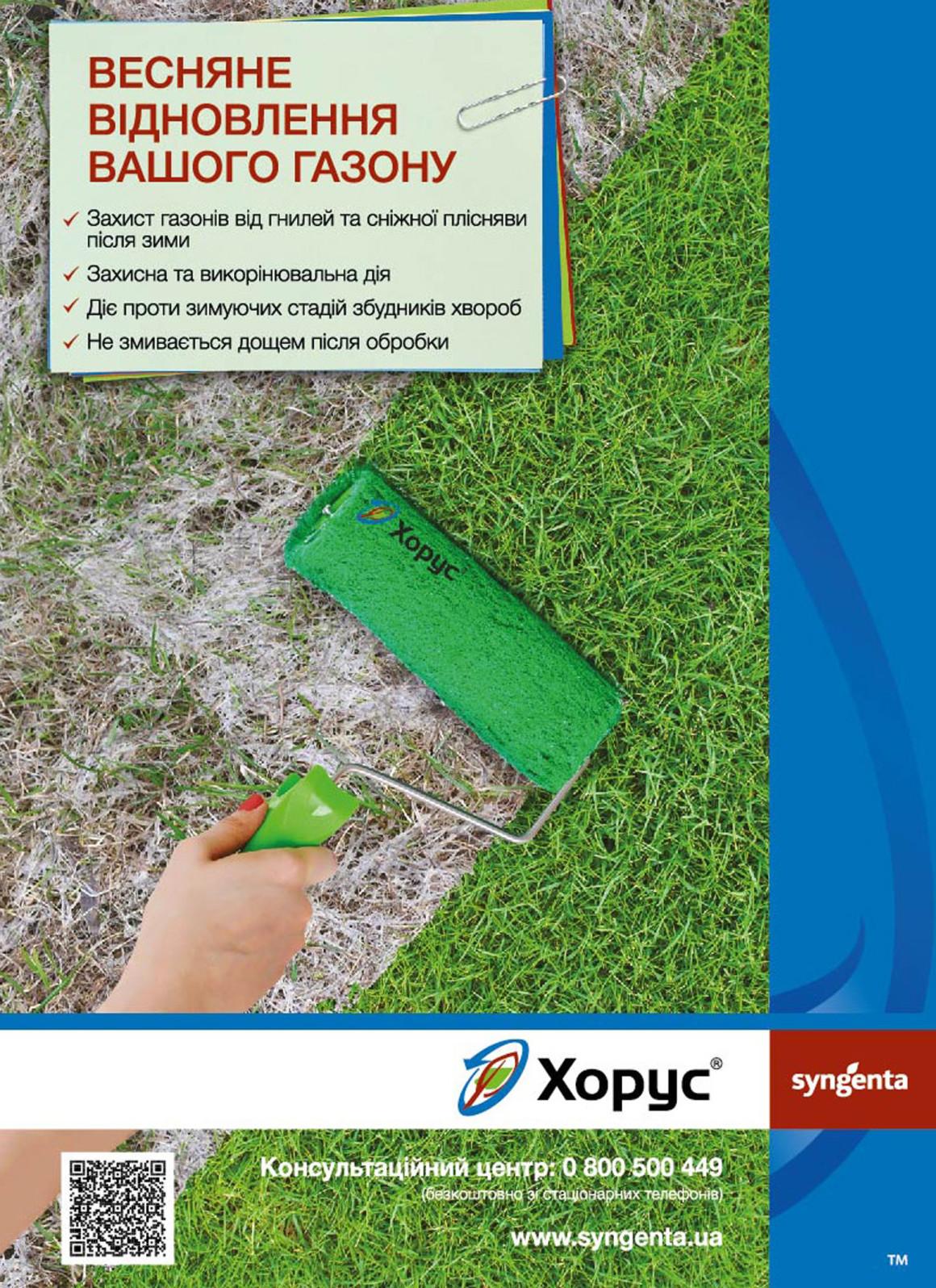 """Візуалізація для препарата """"Хорус"""", дія проти комах та хвороб на газоні"""