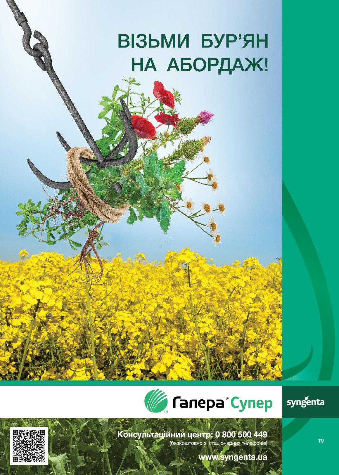 Рекламний макет гербицида