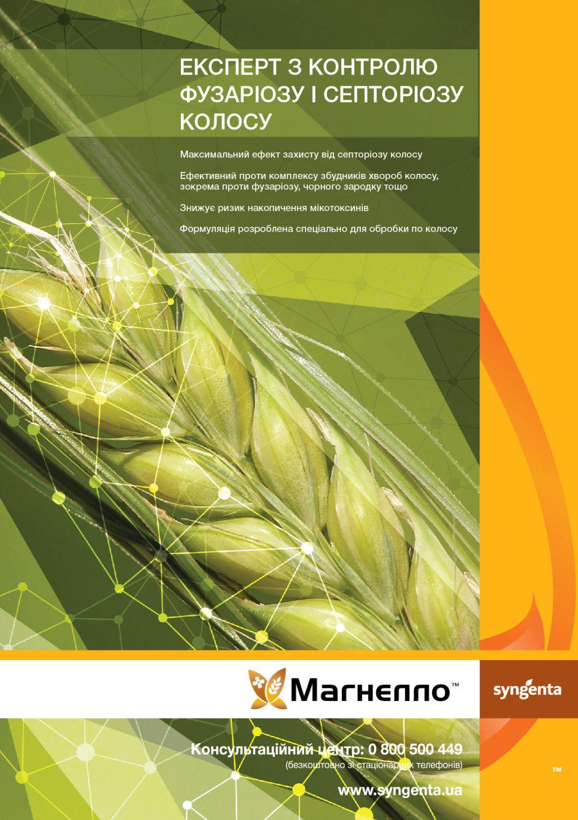 Препарат для захисту колосків пшениці від хвороб Maxim_Star_A4