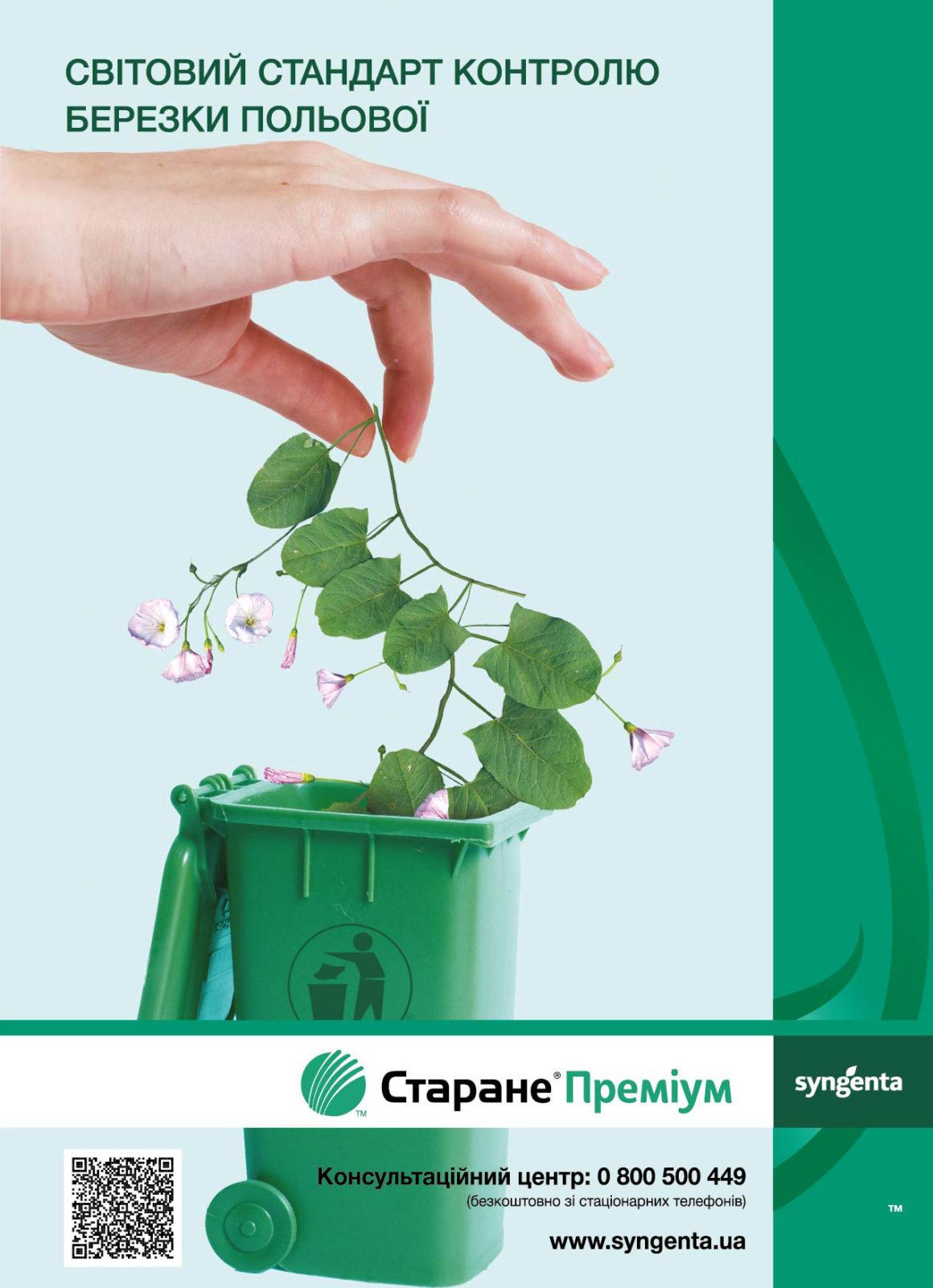 Рекламний макет гербіциду