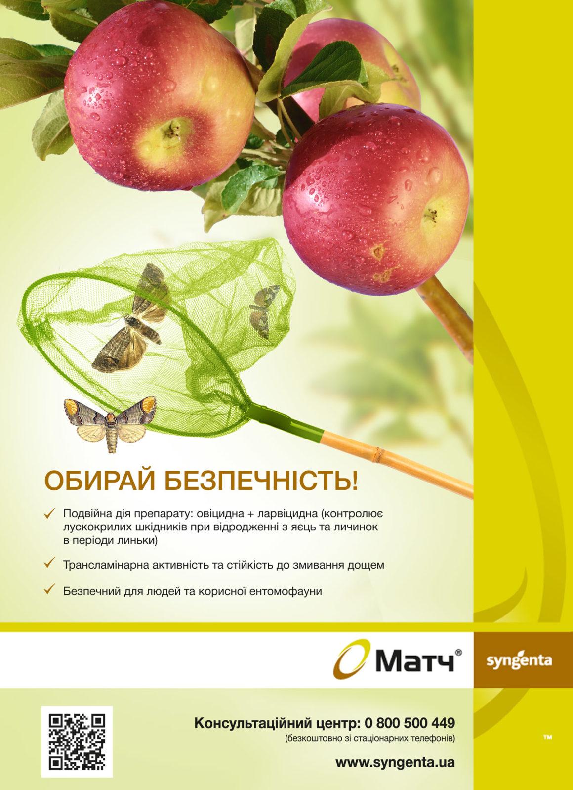 Інсектицид, призначений для захисту плодових від  шкідників
