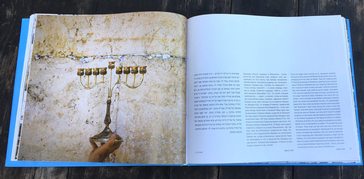 "Book-album ""Jerusalem – My Joy"""