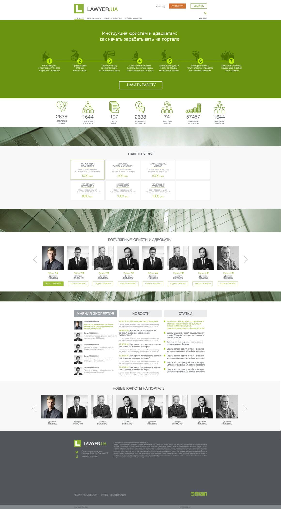 LawyerUA_main_lawyer