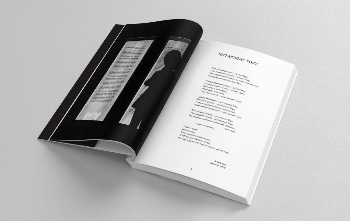 Дизайн та верстка книг