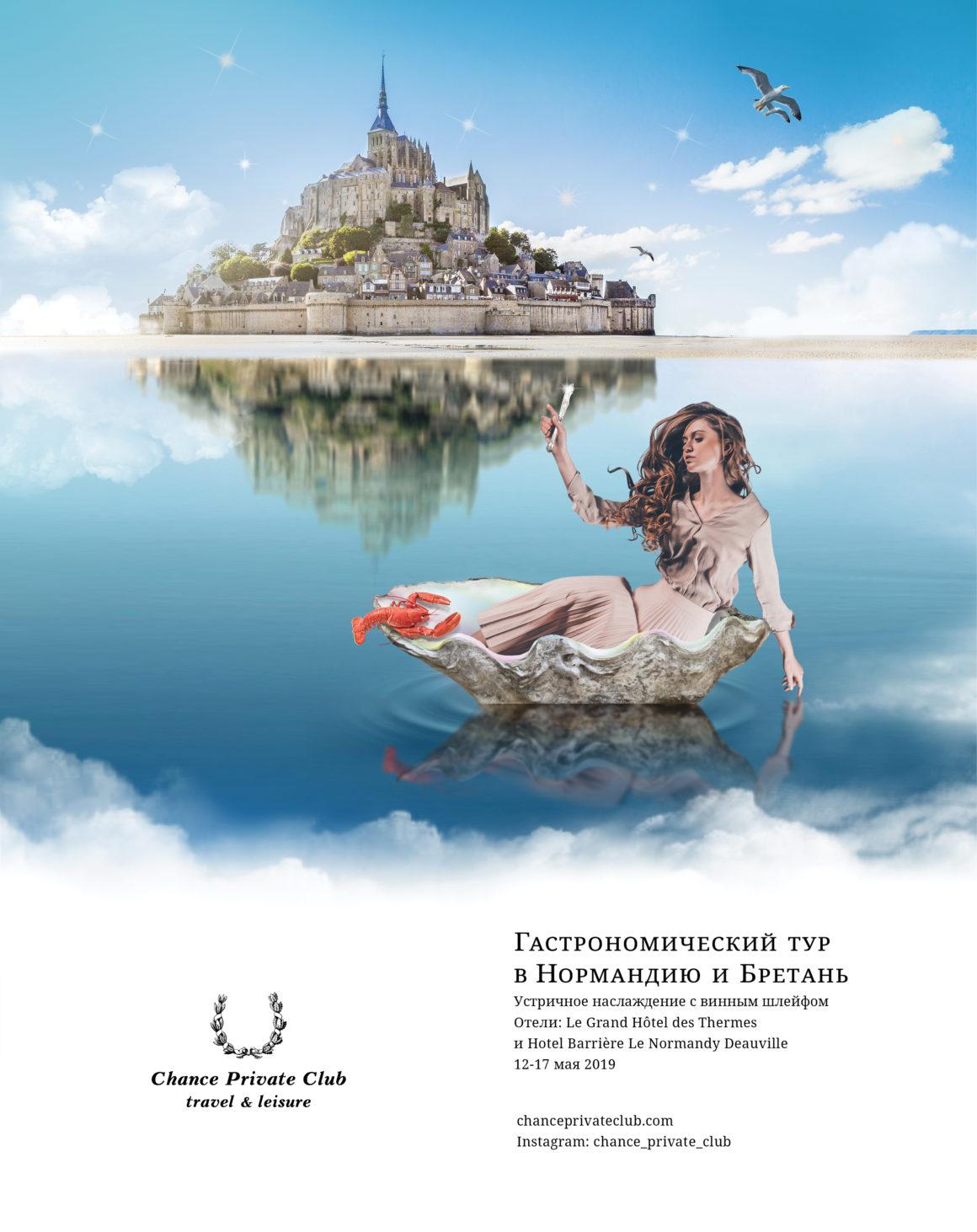 постер реклама тура
