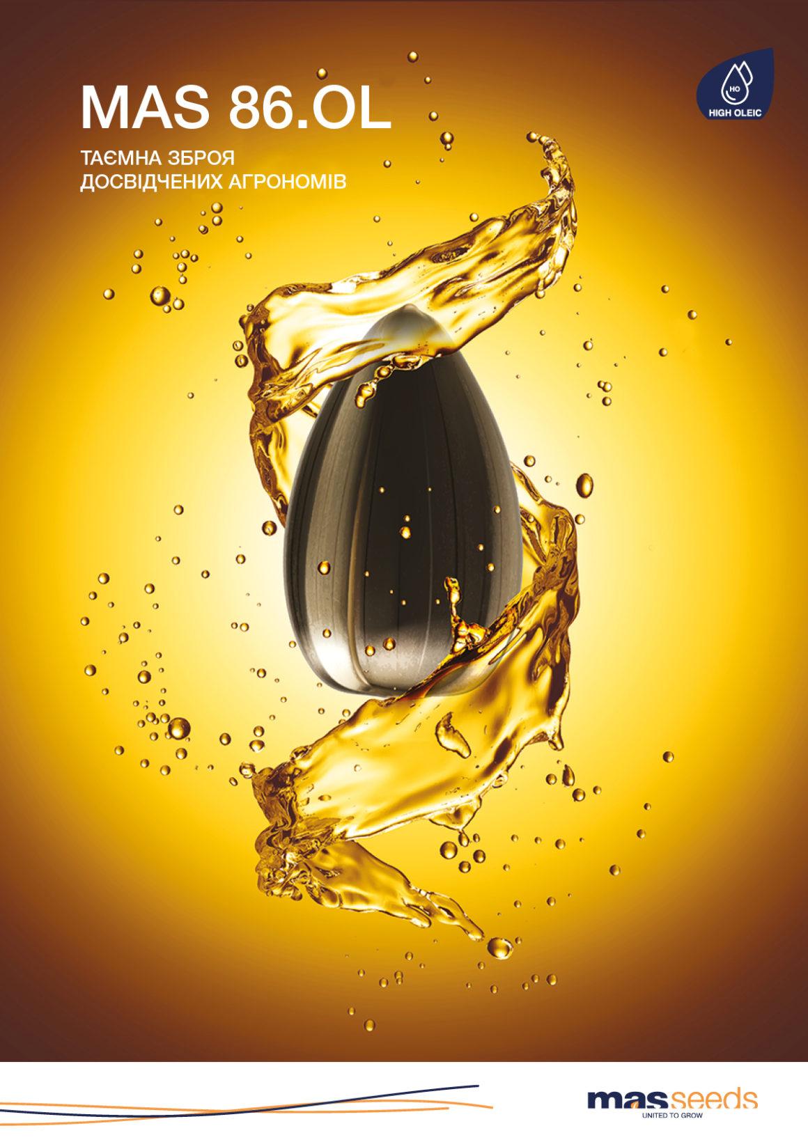 реклама насіння соняшника